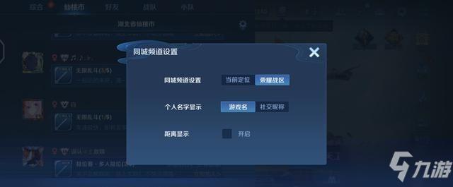 <a id='link_pop' class='keyword-tag' href='https://www.9game.cn/wzry/'>王者荣耀</a>同城频道怎么发言?同城频道怎么打字聊天
