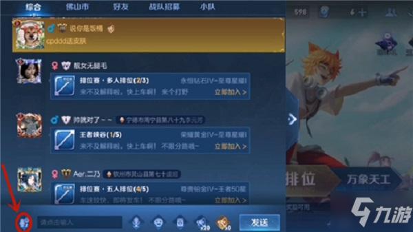 <a id='link_pop' class='keyword-tag' href='https://www.9game.cn/wzry/'>王者荣耀</a>同城频道怎么发言?