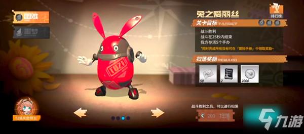 <a id='link_pop' class='keyword-tag' href='https://www.9game.cn/gnsbt/'>高能手办团</a>兔之爱丽丝噩梦怎么通关?兔之爱丽丝噩梦通关攻略