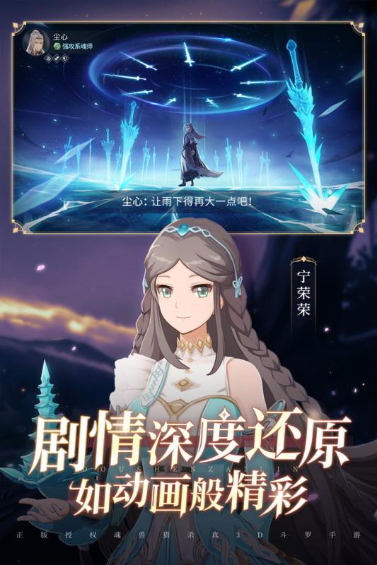 斗罗大陆-斗神再临游戏截图4