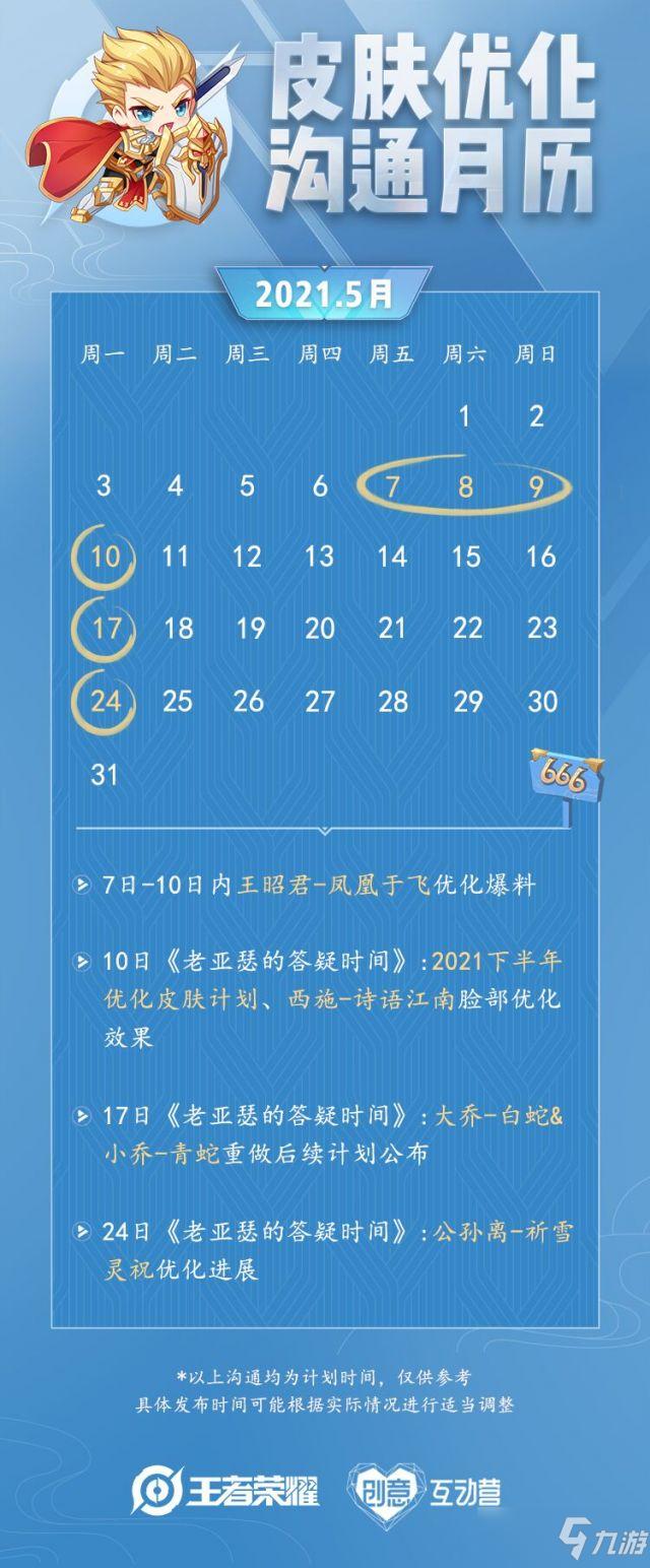 《王者荣耀》5月皮肤优化沟通月历介绍