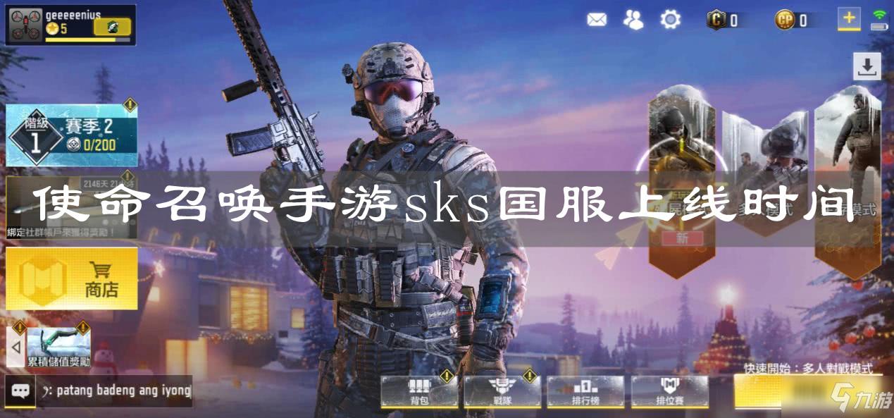 《<a id='link_pop' class='keyword-tag' href='https://a.9game.cn/smzhsy/'>使命召唤手游</a>》sks国服上线时间