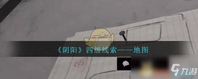 《孙美琪疑案:阴阳》四级线索——地图