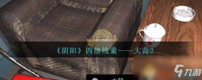 《孙美琪疑案:阴阳》四级线索——大蒜2