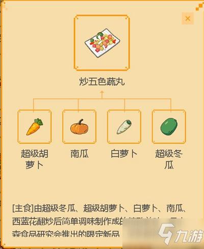 《小森生活》炒五色蔬丸食谱配方介绍