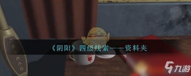 《孙美琪疑案:阴阳》四级线索——资料夹