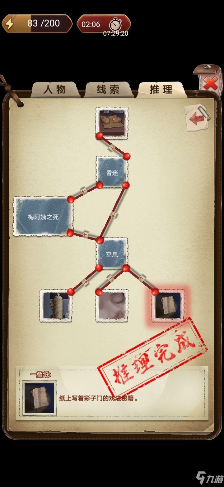 《隐秘的原罪4》第三章西厢房第一间通关攻略