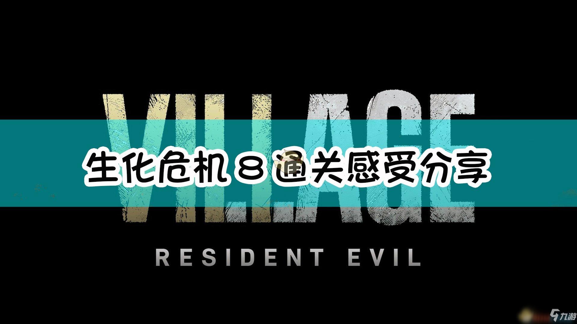 《生化危机8:村庄》通关感受分享