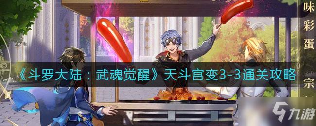 《斗罗大陆:武魂觉醒》天斗宫变3-3通关方法