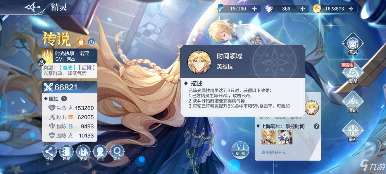 《奥奇传说手游》草队竞技场玩法介绍