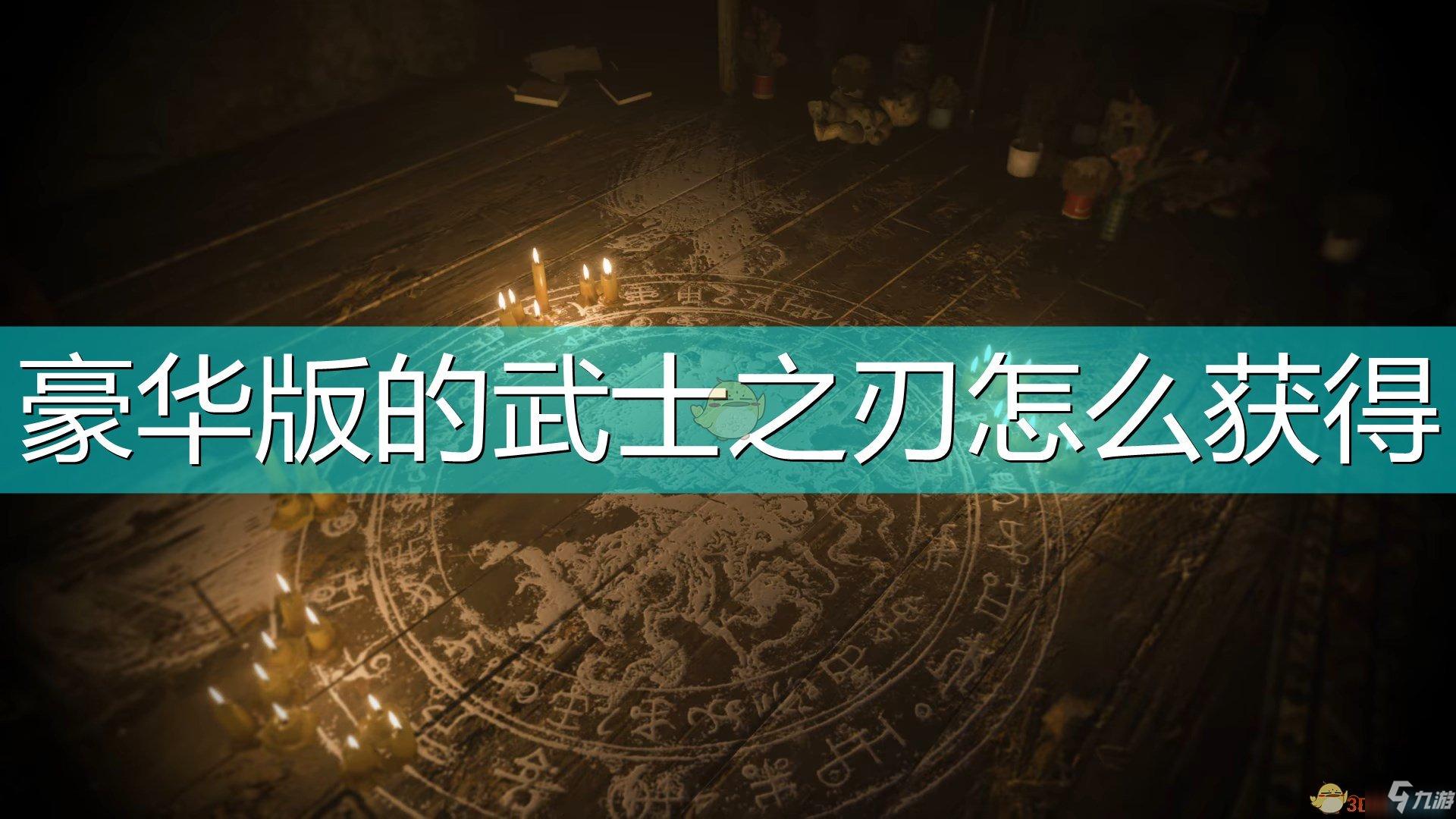 《生化危机8:村庄》豪华版武器武士之刃获得方法介绍
