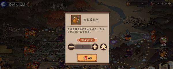阴阳师金扫帚礼包奖励是什么