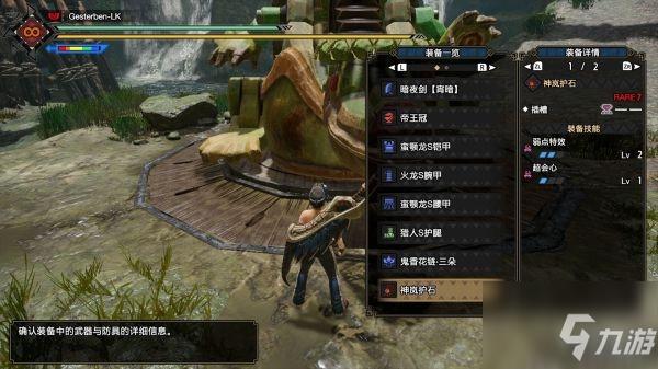 《怪物猎人崛起》大剑基本招式详解