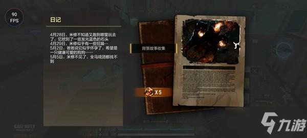 《使命召唤手游》猎人笔记位置一览
