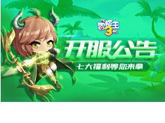 《冒险王3OL》5月10-16日开服预告