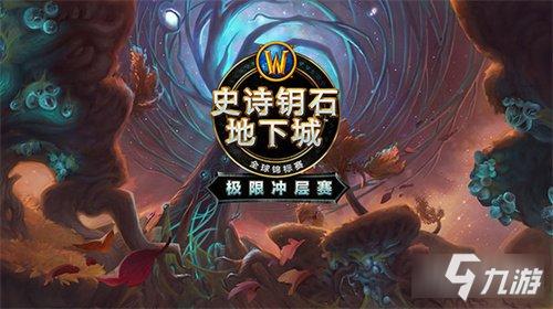魔兽世界集合石地下城挑战活动火热开启
