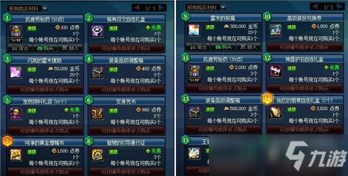 """DNF5.07体验服五大内容 新""""战令""""出炉 签到送技能宝珠"""