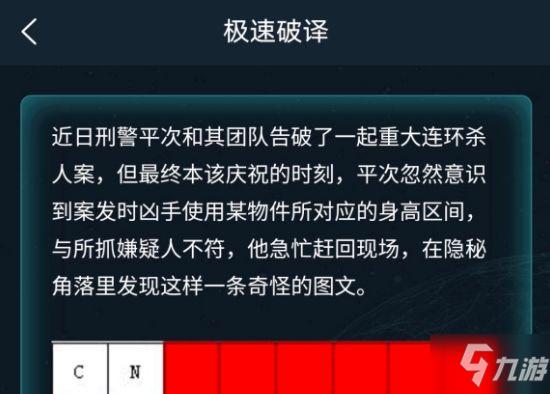 犯罪大师5.9极速破译答案是什么 5月9日极速破译答案详解