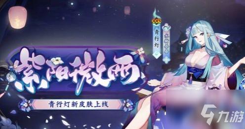 阴阳师新活动花合战臯月怎么玩?新活动花合战臯月攻略