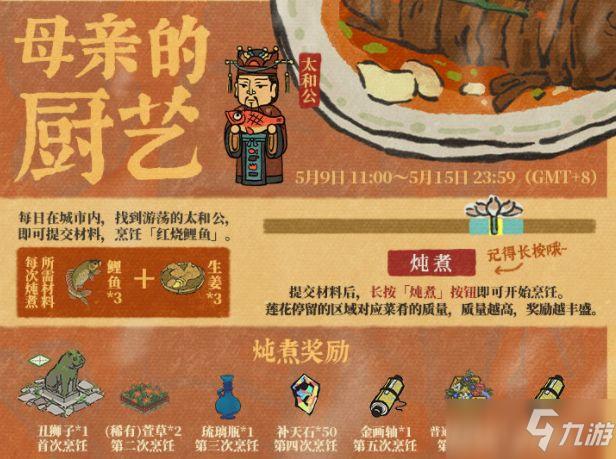 江南百景图母亲的厨艺材料位置大全:母亲的厨艺所需材料汇总