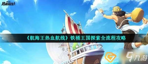 航海王热血航线铁桶王国怎么探索-铁桶王国探索全流程攻略