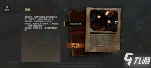 使命召唤手游猎人笔记活动玩法攻略