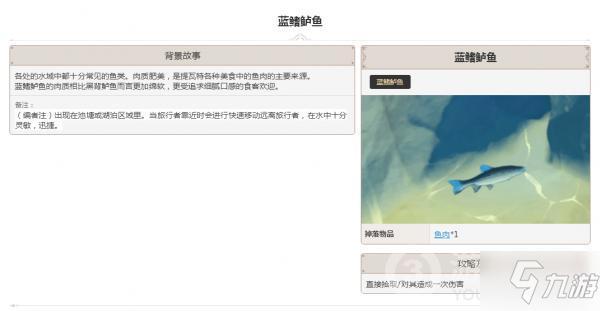 原神动物蓝鳍鲈鱼图鉴大全