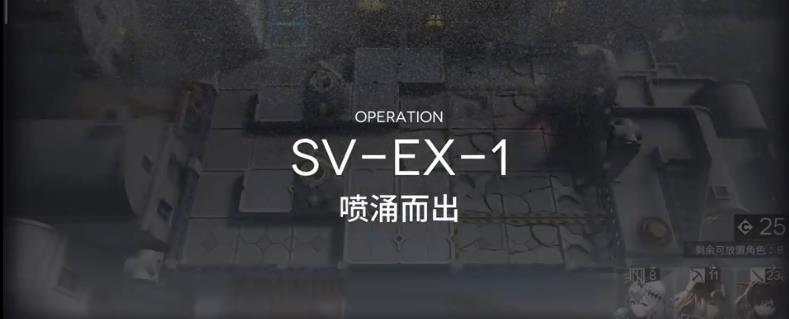 明日方舟覆潮之下SV-EX-1怎么过?