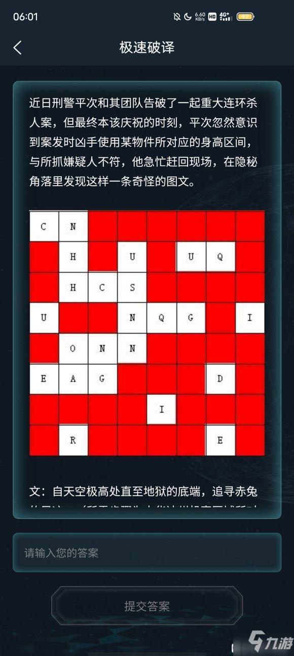 近日刑警平次和其团队 极速破译犯罪大师5.9正确答案分享