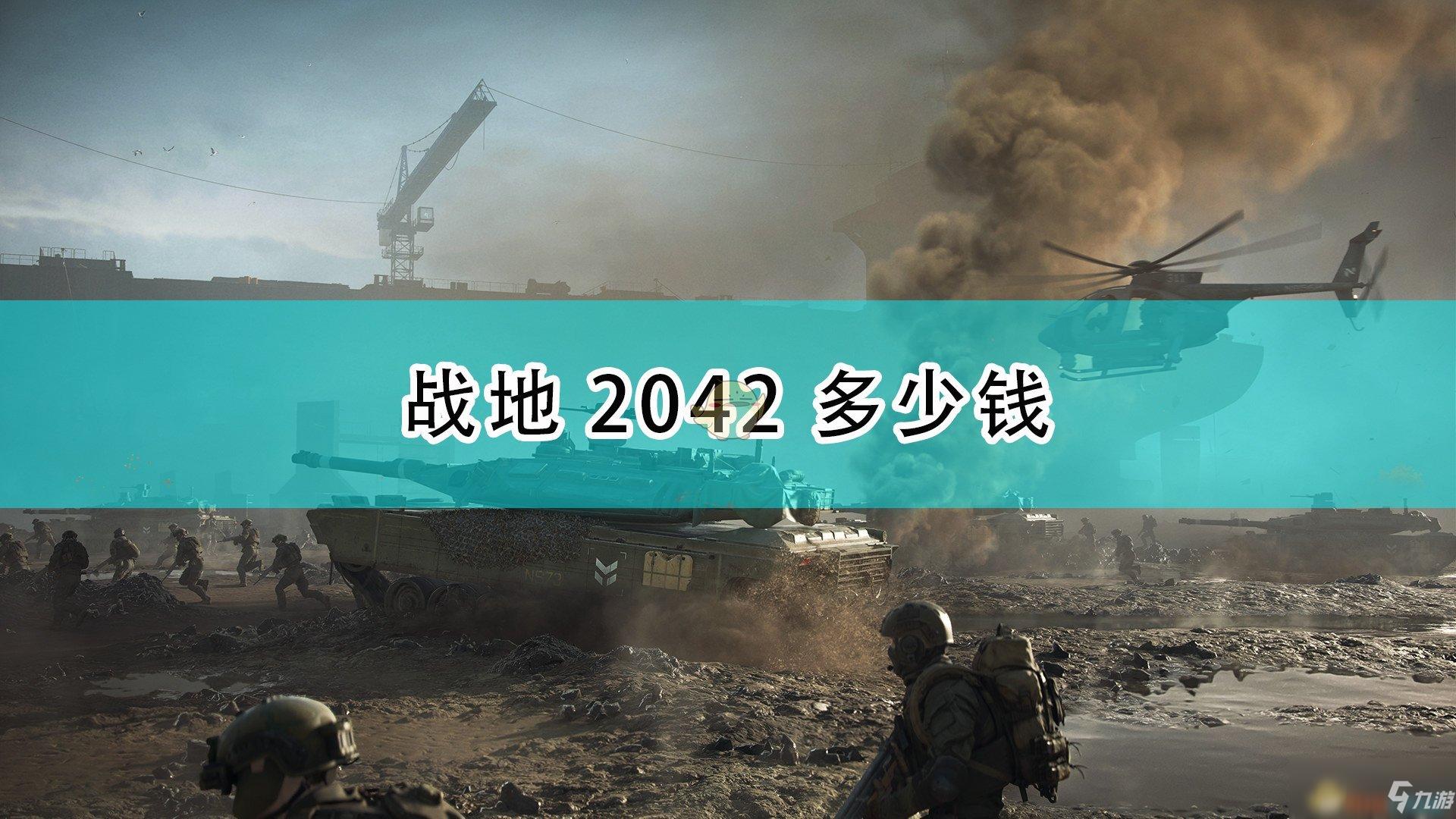 《战地2042》游戏售价一览