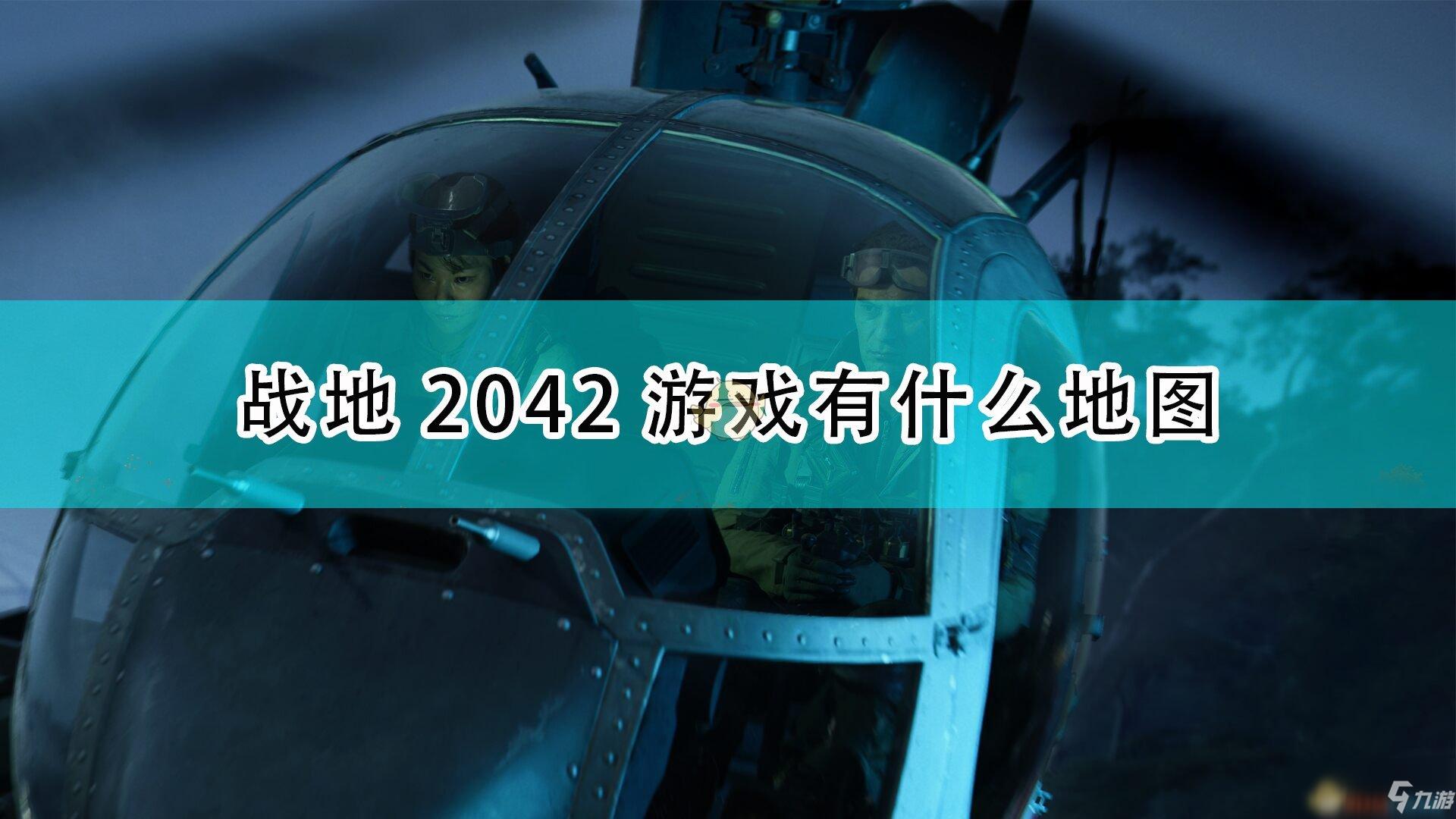 《战地2042》游戏首发地图介绍
