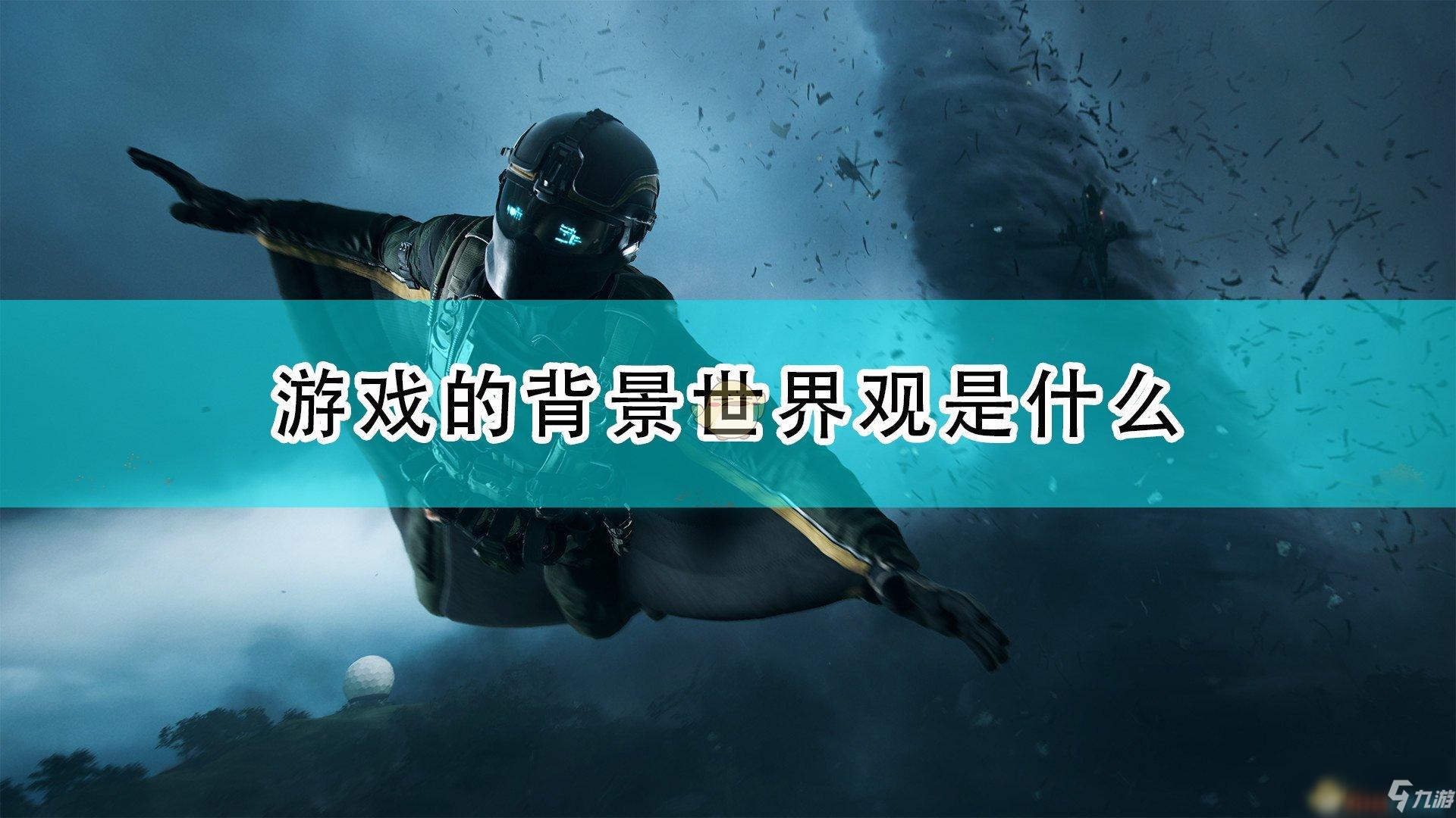《战地2042》游戏背景世界观介绍