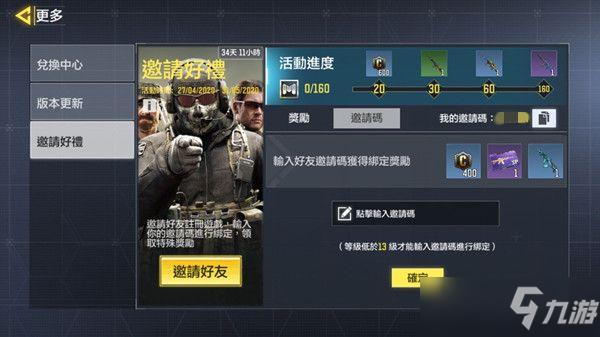 使命召唤手游AK117数码空间怎么获取?邀请好礼奖励获取攻略