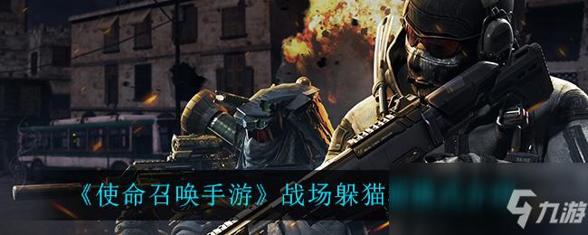 《使命召唤手游》战场躲猫猫模式介绍