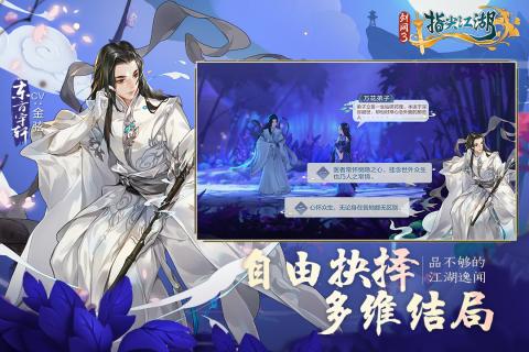 剑网3:指尖江湖游戏截图3