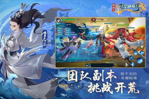 剑网3:指尖江湖游戏截图1