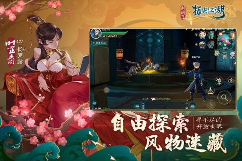 剑网3:指尖江湖游戏截图0