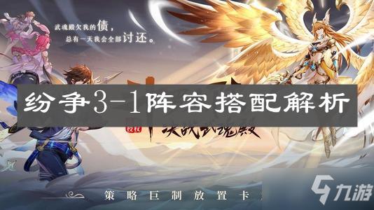 《斗罗大陆:武魂觉醒》纷争3-1阵容搭配解析