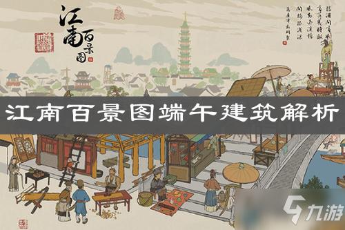 《江南百景图》端午建筑解析