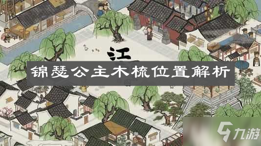《江南百景图》锦瑟公主木梳位置解析