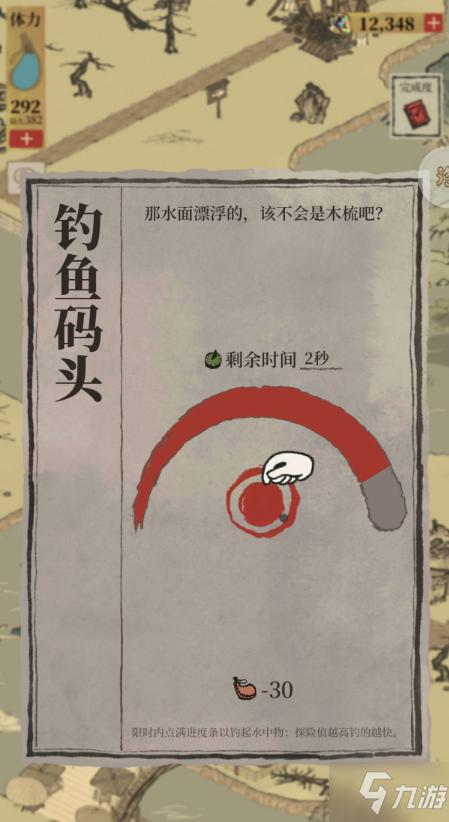 《江南百景图》锦瑟公主的梳子怎么得