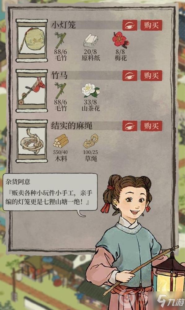 江南百景图阊门杂货阿意在哪