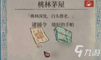 《江南百景图》锦瑟公主手帕在哪里