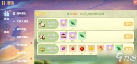 《摩尔庄园手游》粽子食谱配方介绍