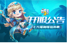 《冒险王3OL》6月14日-20日开服预告