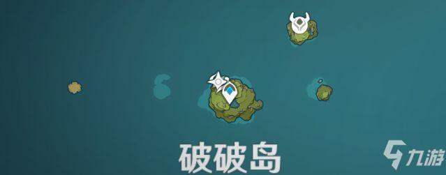 原神回声海螺在哪里 位置坐标分享