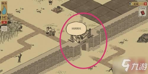 《江南百景图》阊门怎么再次进入回忆