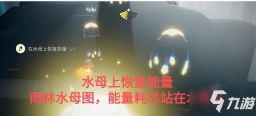 光遇在水母上恢复能量任务怎么完成 光遇在水母上恢复能量任务攻略