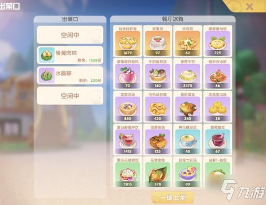 摩尔庄园水晶粽菜谱获取方法
