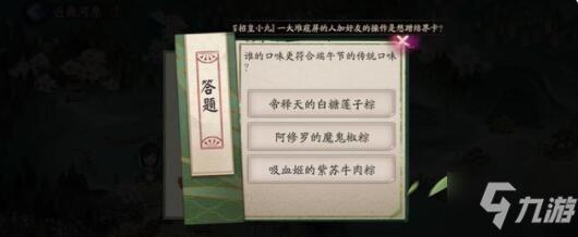 阴阳师谁的口味更符合端午节的传统口味答案是什么 谁的口味更符合端午节的传统口味答案一览